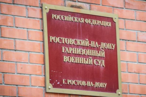 Приговор вынесли вРостовском гарнизонном военном суде
