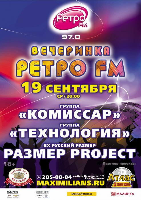 Группы «Комиссар», «Технология» и «Размер Project» выступят на «Вечеринке Ретро FM»