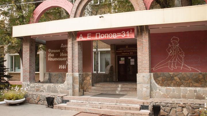 «Давно просили»: челябинскому лицею № 31 дали миллион рублей на модернизацию