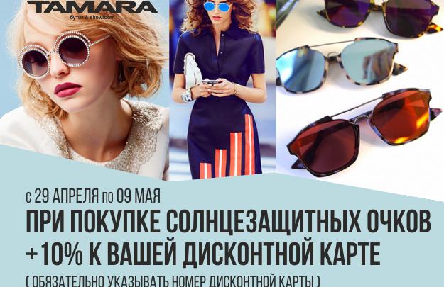 Сеть салонов оптики «Тамара» объявляет май самым удачным месяцем для заказа новых очков