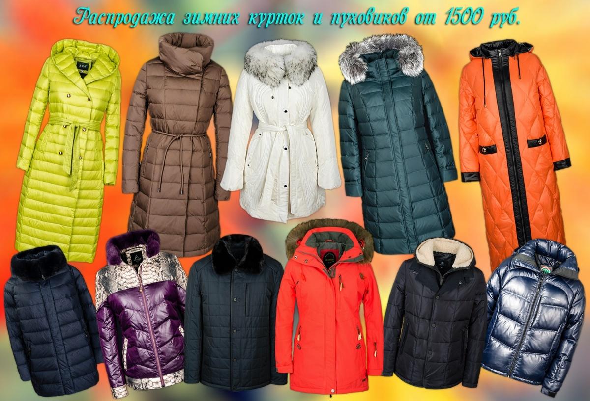 Грандиозные скидки на осенне-зимнюю одежду объявляет магазин «Пять сезонов»