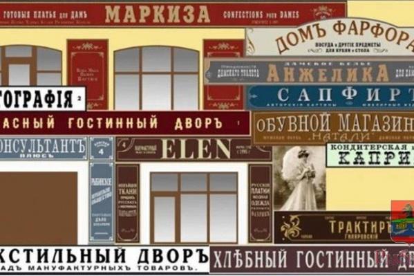 Примерно так будут выглядеть вывески в Рыбинске