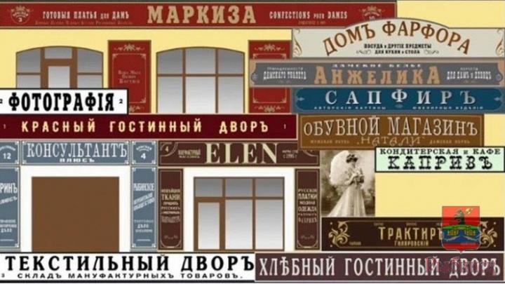 В Рыбинске все рекламные вывески заменят на дореволюционные: как это будет выглядеть