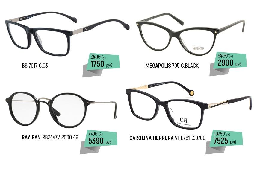В салонах «Фокус» огромное количество оправ черного цвета — от бюджетных вариантов до люксовых брендов