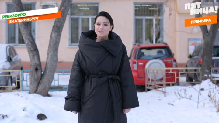 Ведущая «Ревизорро» проверила рестораны, хостел и столовые Екатеринбурга перед ЧМ-2018