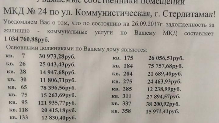 В Башкирии придумали новый способ запугивания должников по квартплате