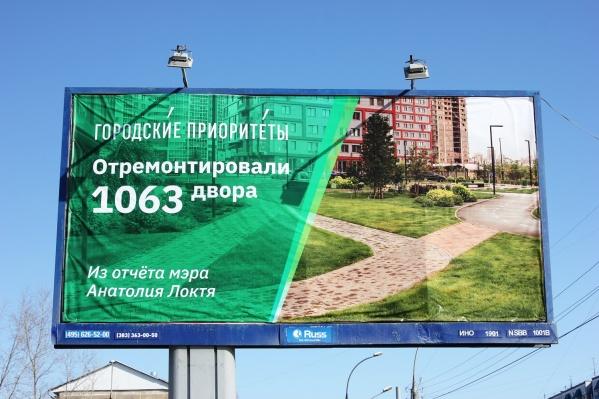 Один из баннеров стоит на улице Немировича-Данченко