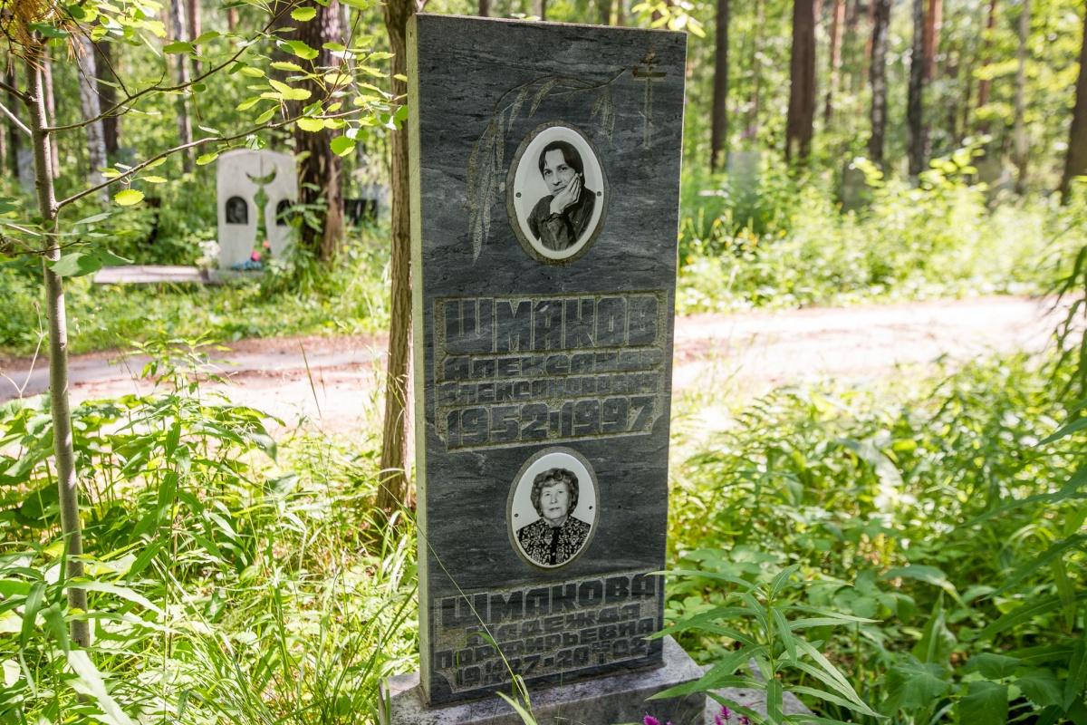 Александр Шмаков — поэт, писавший под псевдонимом Сандро Мокша. В декабре 1996 года он пропал без вести. Через несколько месяцев тело нашли в лесу висящим в петле. Уголовное дело не возбуждали