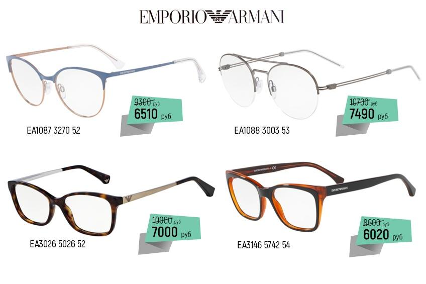 Оправы Emporio Armani отличает безупречное качество и особый, узнаваемый стиль