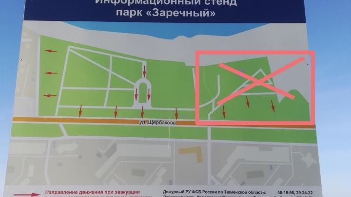 Строителям тюменского аквапарка отдали в аренду часть парка Заречный