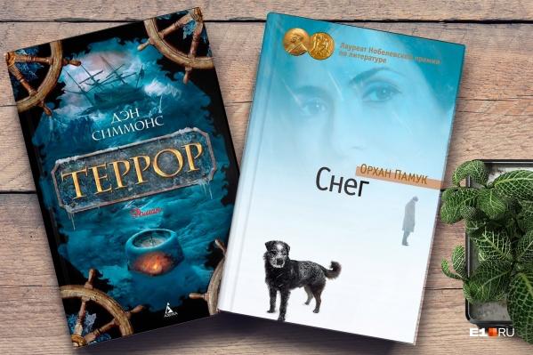 Наш книжный обозреватель Вадим Бадретдинов считает, что это эти два романа — лучшее чтение для такой погоды