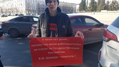«Шумков, помогите»: курганец устроил пикет, чтобы получить долг по зарплате в 1500 рублей