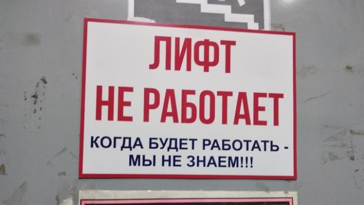 Пять хозяев на один лифт: хождению по мукам в Советском районном суде Волгограда нашлось объяснение