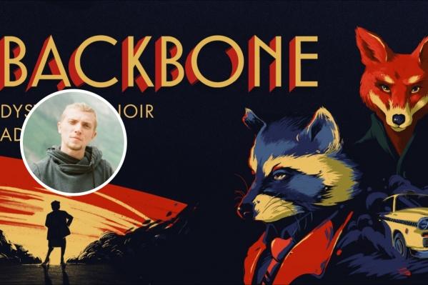 Постер к игре Backbone