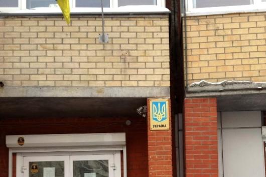 Всего ликвидировали 5 участков, действующих на территории России — при посольстве Украины в Москве, генконсульствах в Ростове-на-Дону и Санкт-Петербурге, а также при консульствах в Новосибирске и Екатеринбурге.