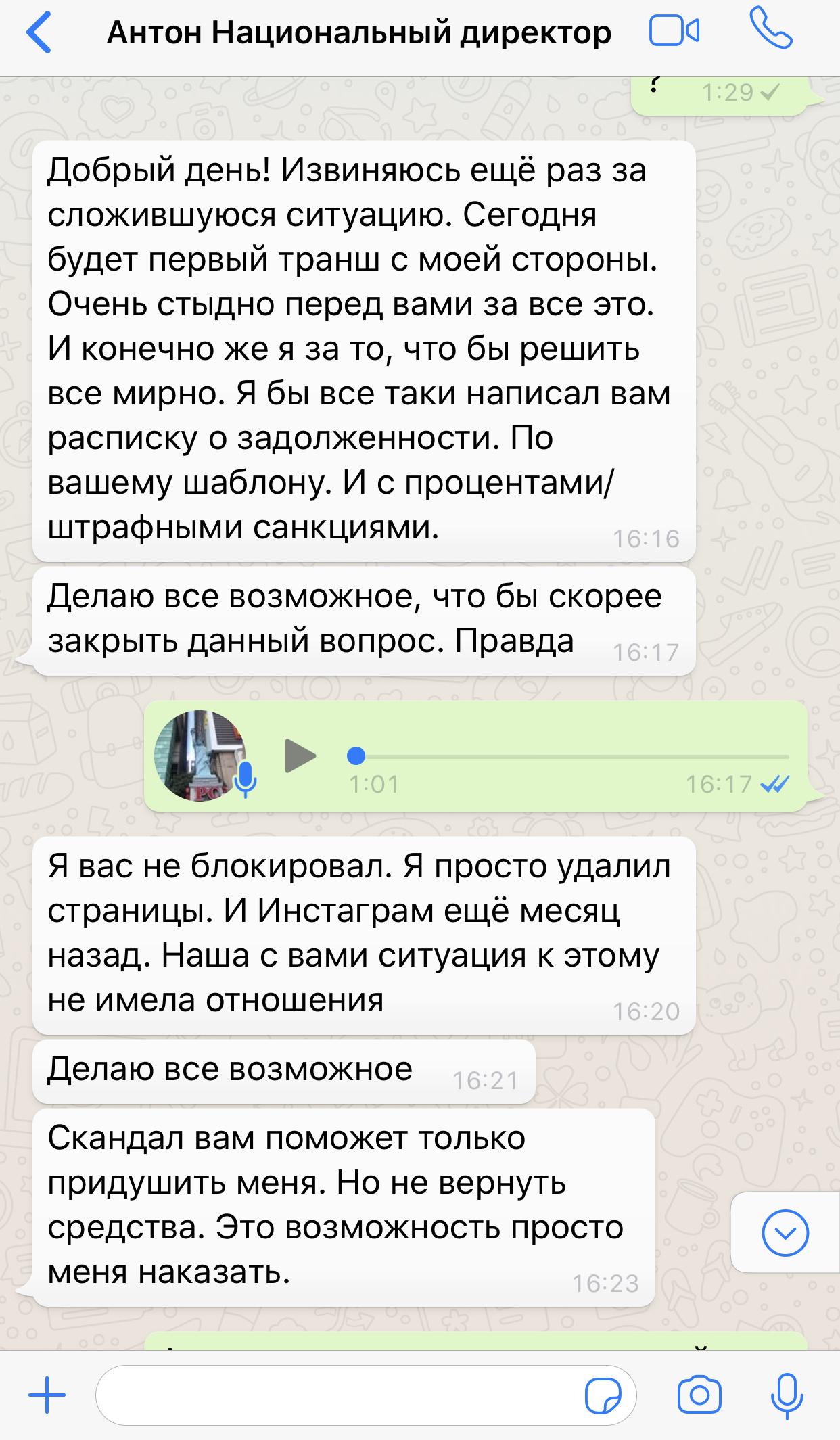 Переписка Парамонова и организатора конкурса