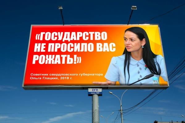 Ольга Глацких уверяет, что ее слова вырвали из контекста, но, кажется, чиновница просто сказала правду