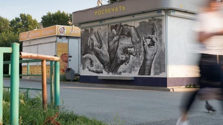 """Уличный художник нарисовал граффити для глухонемых на киоске """"Роспечати"""" в Пионерском посёлке"""