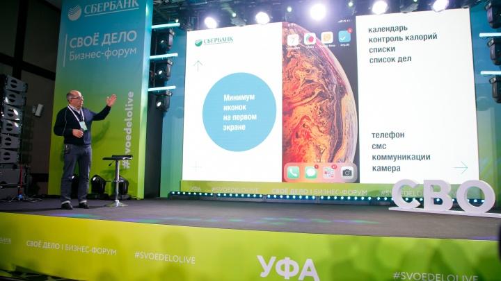 В форуме «Свое дело» от Сбербанка приняло участие более 600 предпринимателей со всей Башкирии