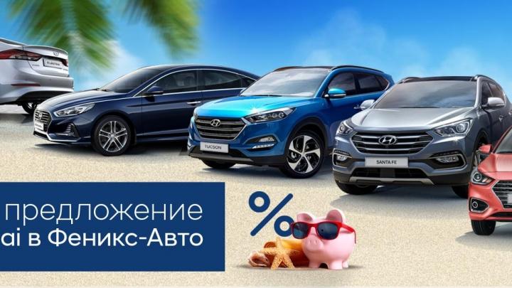 Надежный Hyundai в автосалоне «Феникс-Авто»