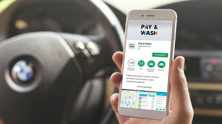 «Скачал приложение — помыл машину»: для автовладельцев появился новый мобильный сервис