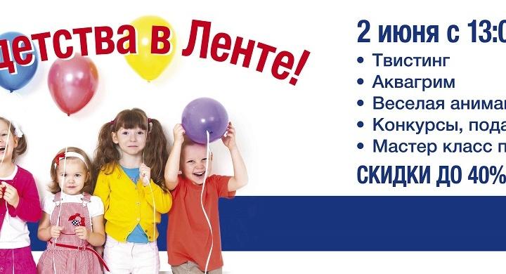 Праздник детства: ко Дню защиты детей в магазинах проведут развлекательные программы