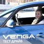 KIA Venga: компактно, удобно, стильно!
