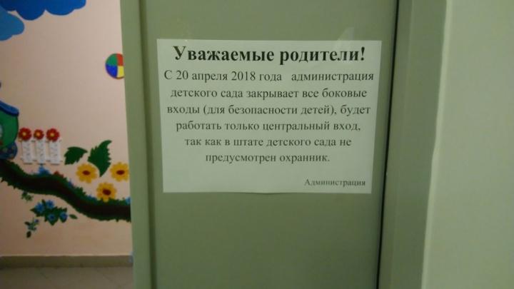 Закрыли эвакуационные выходы: родители детсадовцев в Башкирии пожаловались на самоуправство воспитателей