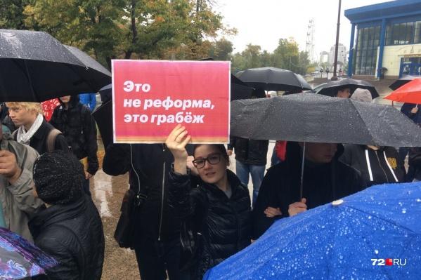 Сторонники оппозиционера выступают против пенсионной реформы