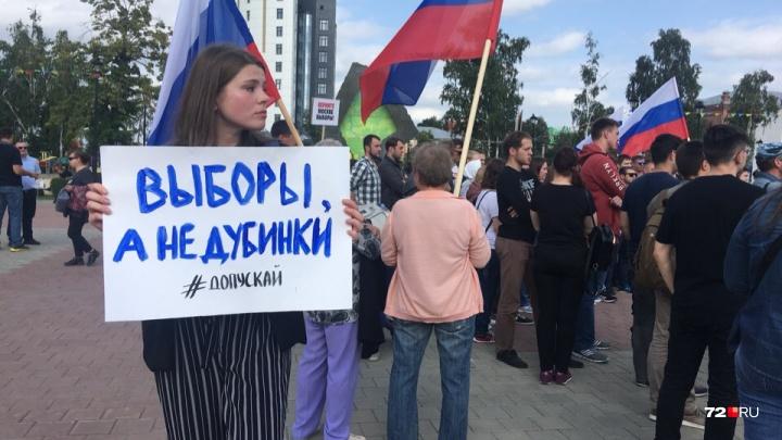 Выборы, а не дубинки: в Тюмени на пикет против жестких задержаний в Москве собрались 70 человек