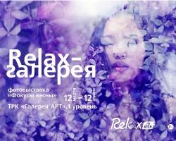 «Relax FM Уфа» представляет выставку «Фокусы весны»