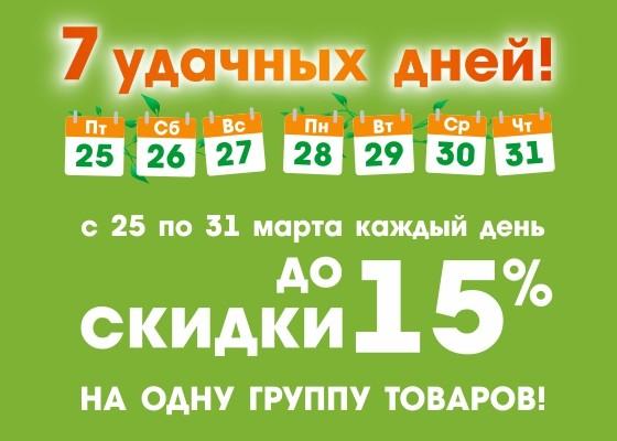 Каждый день LOGO.ru предоставляет скидки до 15% на одну группу товаров