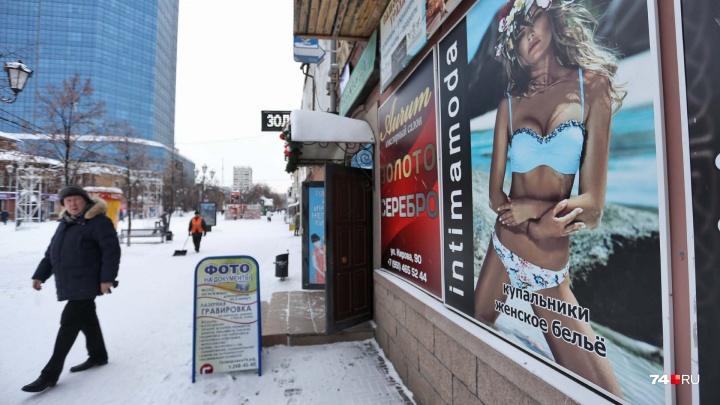 Девушку в бикини не тронули: власти Челябинска начали зачистку Кировки от неформатной рекламы