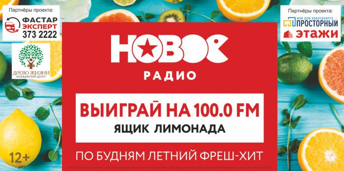 На Новом радио дарят ящик лимонада каждый день