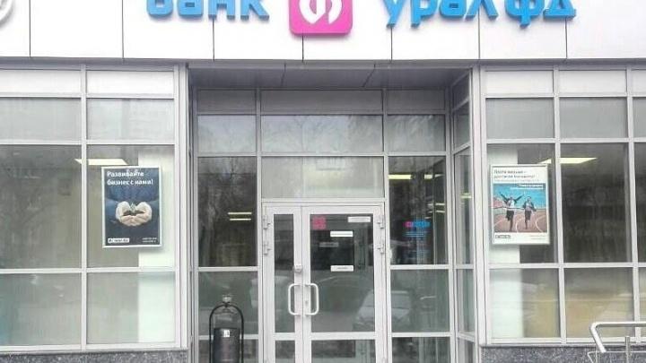 Банк «Урал ФД» продолжил активно развиваться в Екатеринбурге