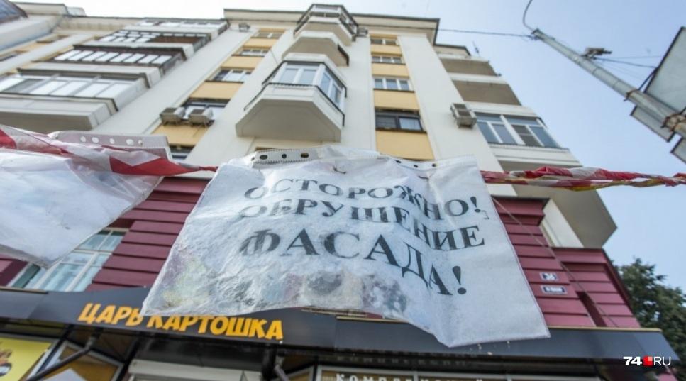 На капитальный ремонт фасадов в Челябинске направят 112 миллионов рублей