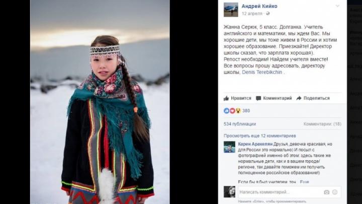 После трогательной жалобы девочки на нехватку учителей на красноярский Север отправилась семейная пара