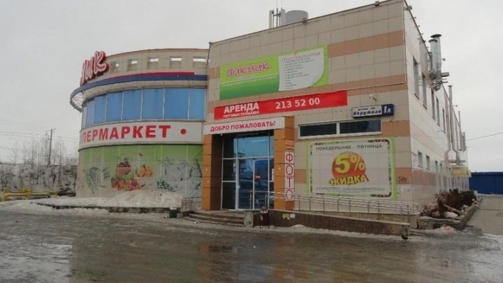 """Сеть """"Пикник"""" выставила на продажу двухэтажный супермаркет за 180 миллионов рублей"""