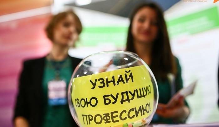 Всероссийский профориентационный форум «Профессии будущего» 19 мая пройдет в Новосибирске