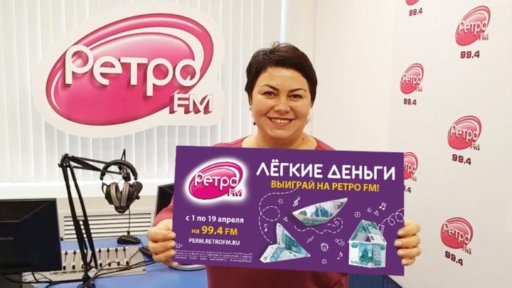 Лёгкие деньги: «Ретро FM Пермь» подарит своим слушателям 1000 рублей
