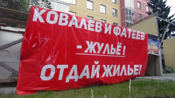 Директора кооператива, из-за которого голодали пайщики в Кольцово, отправили в колонию