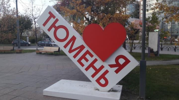 Матери студента, пнувшего арт-объект «Я люблю Тюмень», пришлось оплатить ремонт