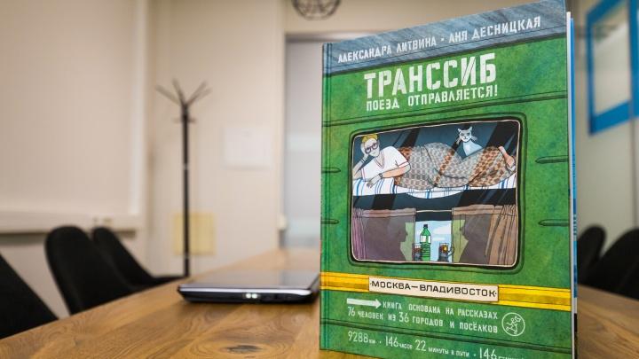 9-летняя девочка из Новосибирска помогла написать книгу про Транссиб — издание ждут в Германии и США