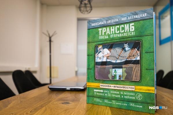 В создании книги поучаствовало 76 человек из 36 городов и поселков