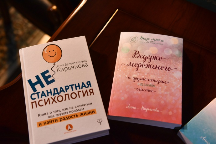 Новые книги Анны Кирьяновой
