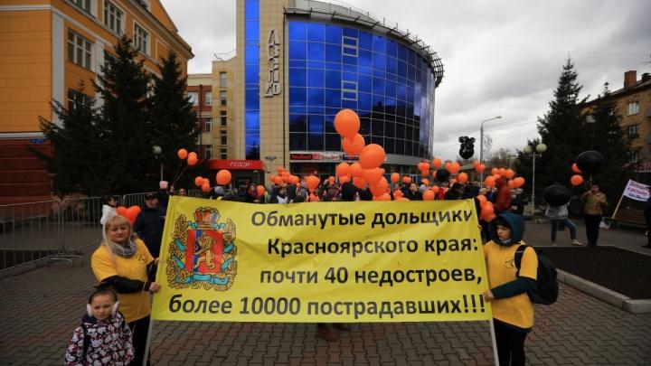 На решение проблем обманутых дольщиков в Красноярске дают 2,5 миллиарда из бюджета