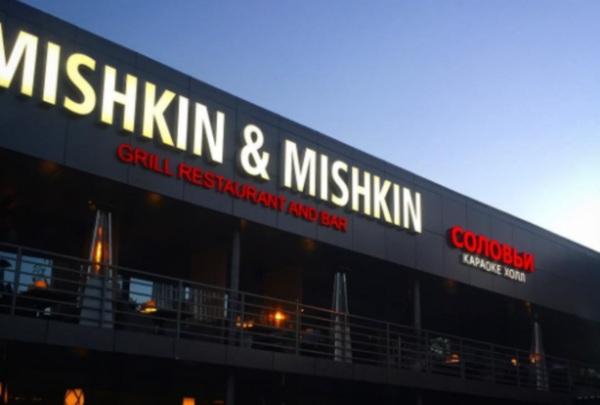 Посетители Mishkin & Mishkin заявили, что их избили охранники