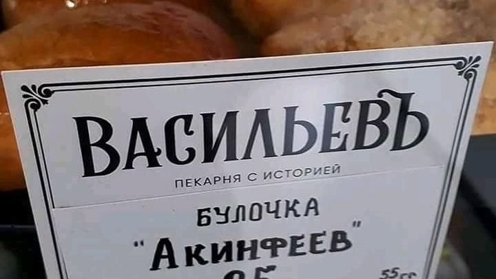 После победы сборной России над Испанией в Ярославле появились булочки «Акинфеев»