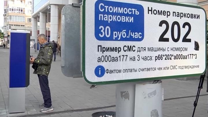 У соседей всё по уму: сравниваем платные парковки в Екатеринбурге и Перми