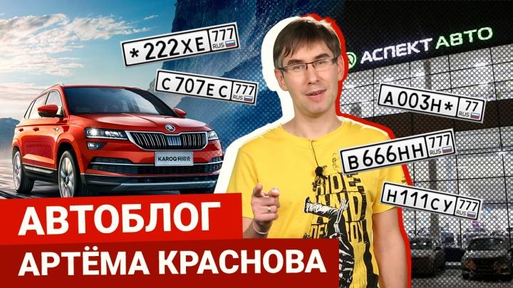 О новой Skoda Karoq, мутных автосалонах и цене красивых номеров — в блоге Артема Краснова